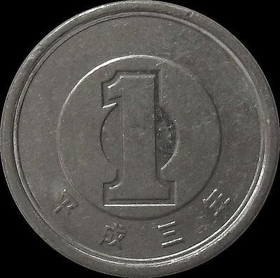 1 йена 1991 Япония.