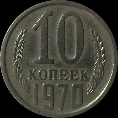 10 копеек 1970 СССР.