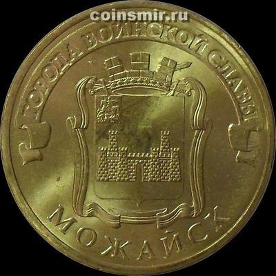 10 рублей 2015 СПМД Россия. Можайск.