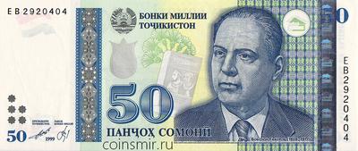 50 сомони 1999 (2000) Таджикистан.