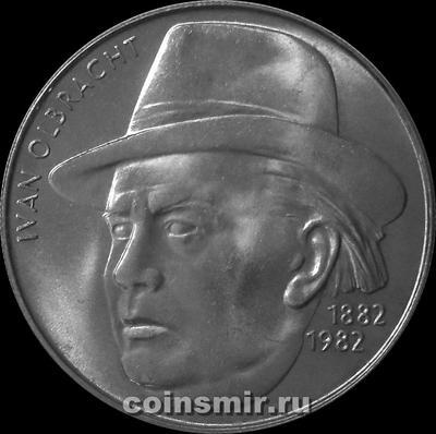 100 крон 1982 Чехословакия. Иван Олбрехт.