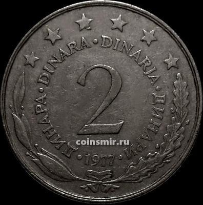 2 динара 1977 Югославия.