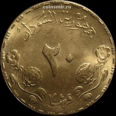 20 гирш 1987 Судан.