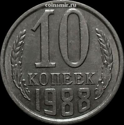 10 копеек 1988 СССР.