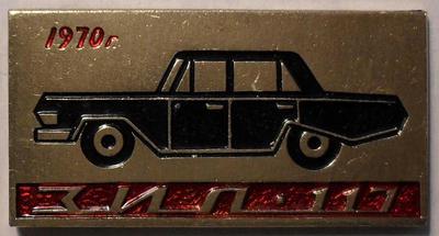 Значок ЗИЛ-117 1970г.