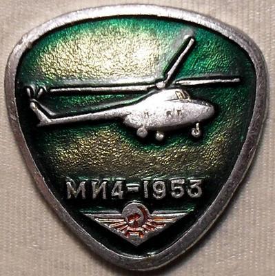 Значок Вертолёт МИ4-1953. Аэрофлот.