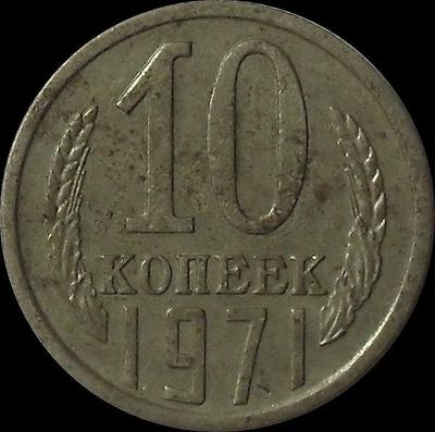 10 копеек 1971 СССР.