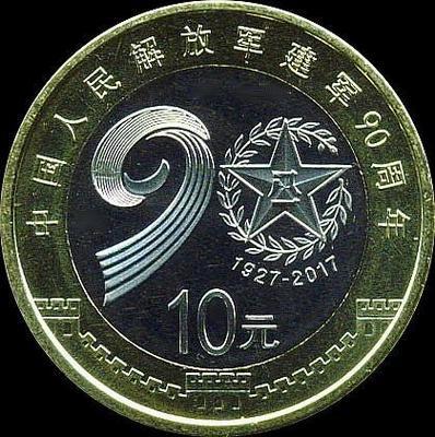 10 юаней 2017 Китай.  90 лет Народно-освободительной армии Китая.