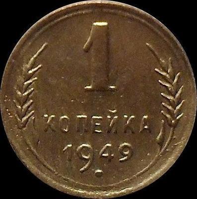 1 копейка 1949 СССР. (1)