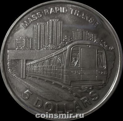5 долларов 1989 Сингапур. Скоростной транспорт.