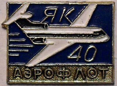 Значок ЯК-40 Аэрофлот. П.