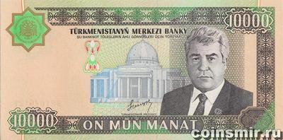 10000 манат 2003 Туркменистан.
