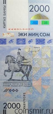 2000 сом 2017 Киргизия. 25 лет независимости.