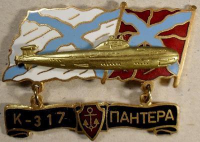 Знак  Подводная лодка К-317 Пантера.
