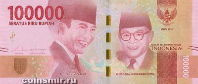 100000 рупий 2016 Индонезия.