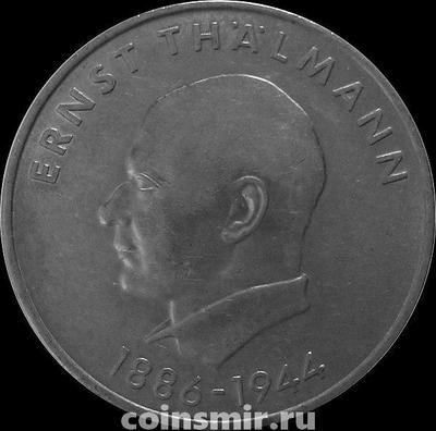 20 марок 1971 ГДР. Эрнст Тельман.