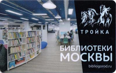 Карта Тройка 2019. Библиотеки Москвы.