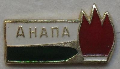 Значок Анапа.