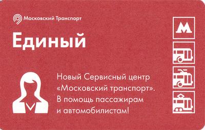 Единый проездной билет 2016 Сервисный центр «Московский транспорт».