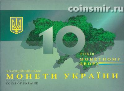 Набор из 8 монет 2008 Украина.10 лет монетному двору.