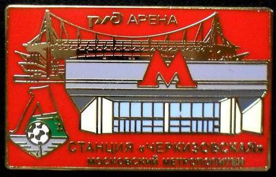 Знак Станция Черкизовская. Московский Метрополитен. РЖД арена. Красный.