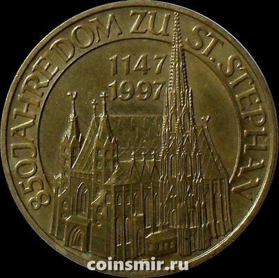 20 шиллингов 1997 Австрия. 850 лет собору Святого Стефана.