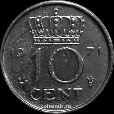 10 центов 1971 Нидерланды.