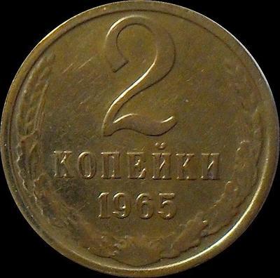 2 копейки 1965 СССР.