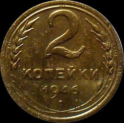 2 копейки 1946 СССР. (1)