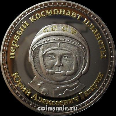 Жетон Ю. А. Гагарин - первый космонавт планеты.