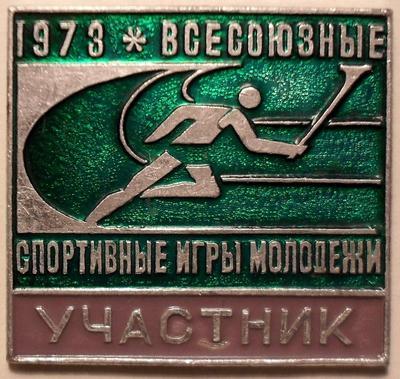 Значок Всесоюзные спортивные игры молодежи 1973. Участник.