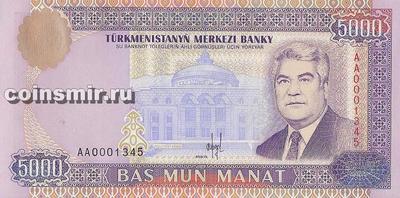 5000 манат 1996 Туркменистан. АА