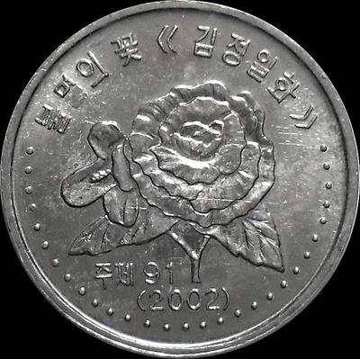 50 чон 2002 Северная Корея. Цветок. С иероглифами по сторонам герба.