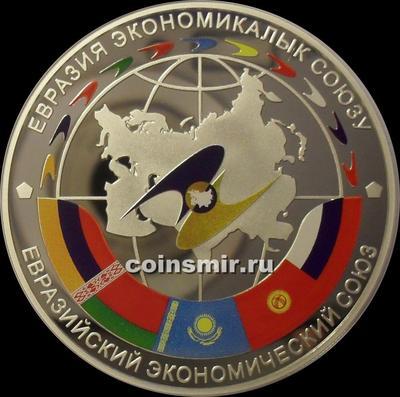 10 сом 2015 Киргизия. Евразийский экономический союз.