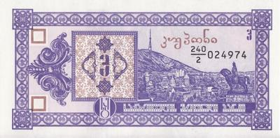 3 купона (лари) 1993 Грузия.
