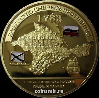 Жетон Присоединение Крыма к России.