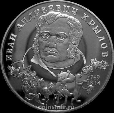2 рубля 1994 ЛМД Россия. Иван Андреевич Крылов.