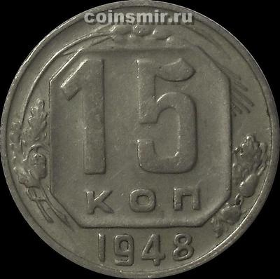15 копеек 1948 СССР.