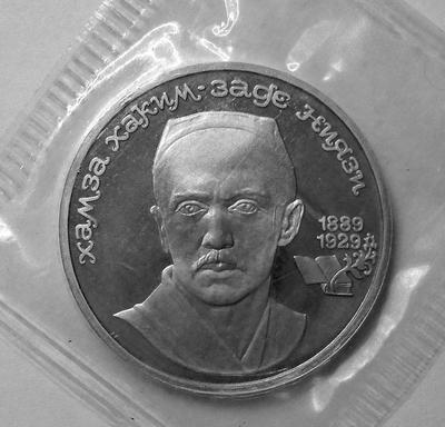 1 рубль 1989 СССР. Хамза Хакимзаде Ниязи. Пруф.