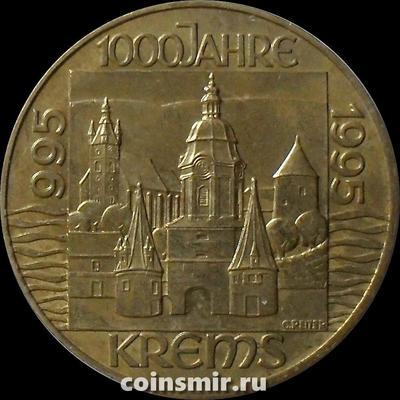 20 шиллингов 1995 Австрия. 1000 лет городу Кремс.
