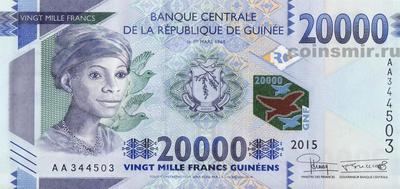 20000 франков 2015 Гвинея.