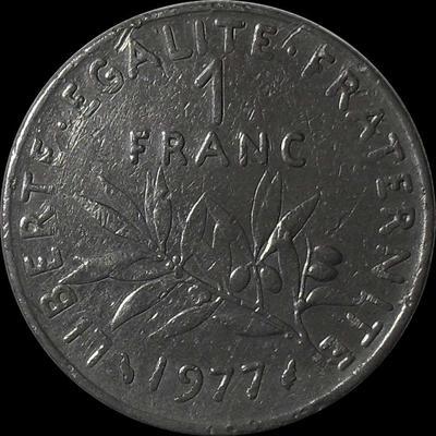 1 франк 1977 Франция.