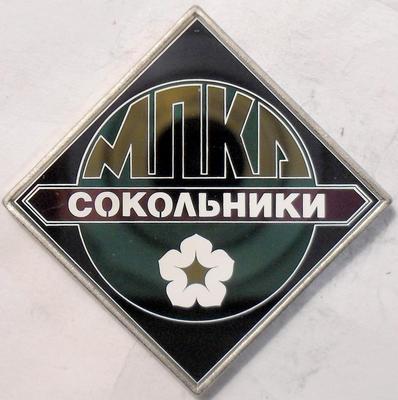 Значок МПКО Сокольники.