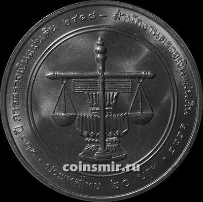 20 бат 1995  Таиланд. 120-летие Контрольного Совета.