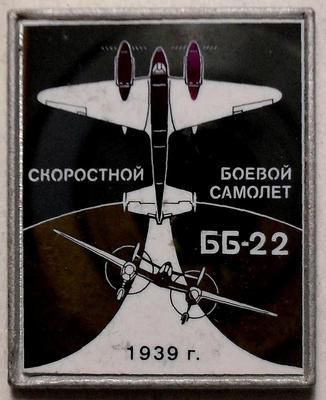 Значок Скоростной боевой самолет ББ-22 1939г. Ситалл.