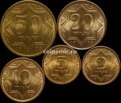 Набор из 5 монет 1993 Казахстан.