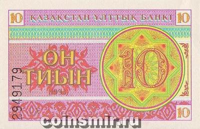 10 тиын 1993 Казахстан. Номер в нижней части.