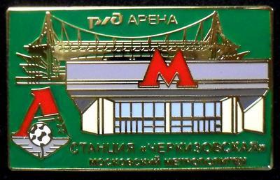 Знак Станция Черкизовская. Московский Метрополитен. РЖД арена.Зелёный.