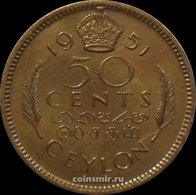 50 центов 1951 Цейлон.