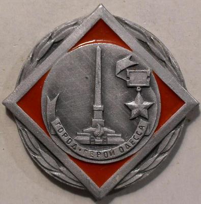 Значок Город-герой Одесса. ЭТПК.